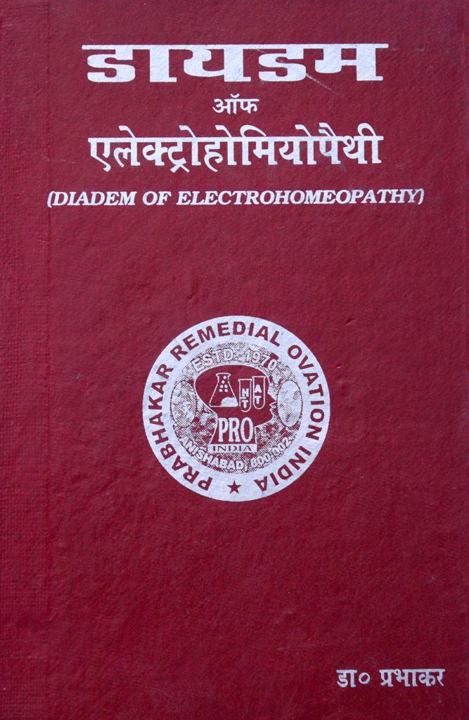 Diadom of Electrohomeopathy