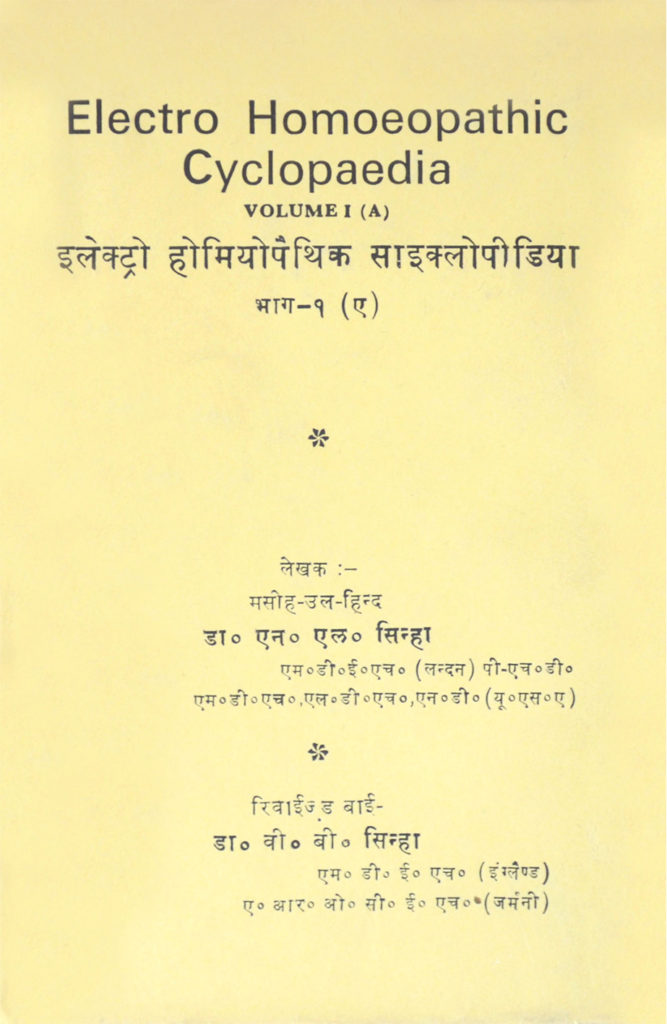 E.H.Cyclopedia Vol. 1