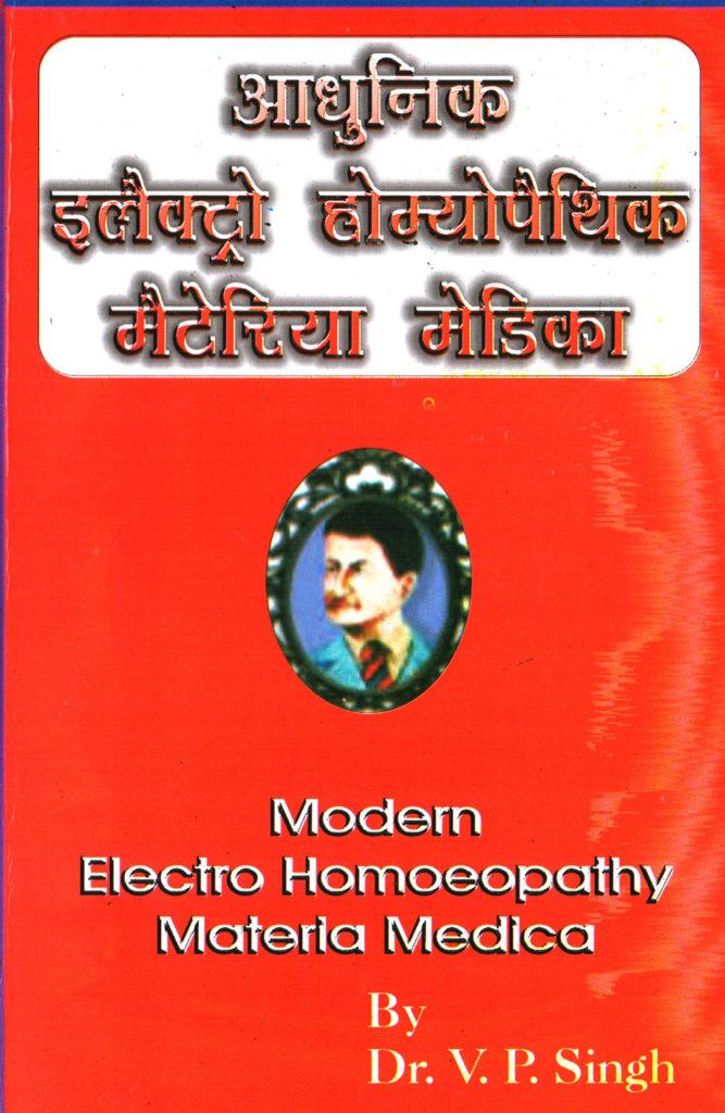 Adhunik E.H. Materia Medica
