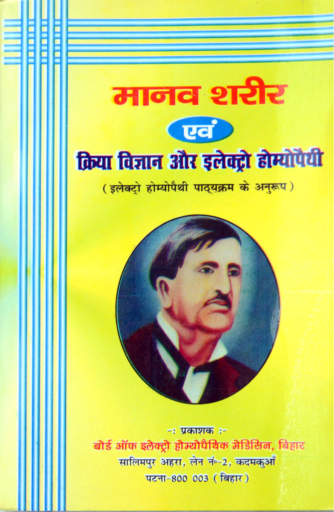 Manav Sharir Evam Kriya Vigyan aur E.H.