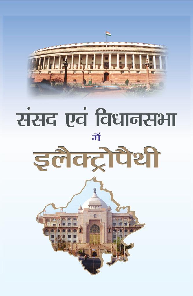 Sansad & Vidhan Sabha Main