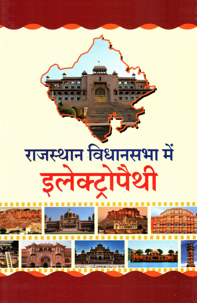 Rajasthan Vidhansabha Me Electropathy